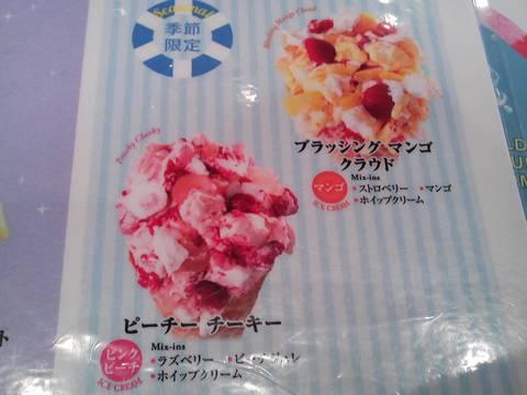 メニュー5 コールド・ストーン・クリーマリー三井アウトレットパークジャズドリーム長島店