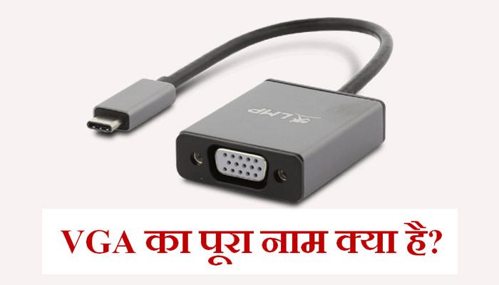 VGA full form and meaning in Hindi - वी.जी.ए क्या होता है ?