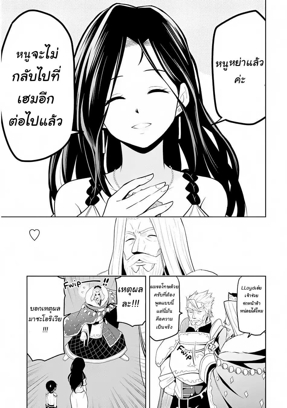 อ่านการ์ตูน Maseki Gurume Mamono no Chikara o Tabeta Ore wa Saikyou! ตอนที่ 4 หน้าที่ 5