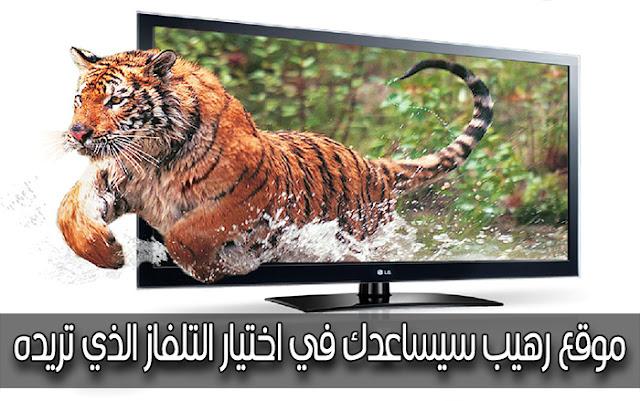 اكتشف هذا الموقع المميز لاختيار نوع أجهزة التلفاز الذي تريده