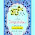 Bahishti Zewar by Molana Ashraf Ali Thanvi Compelet