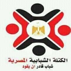 فى ظل مجهودات الكتلة الشبابيةالمصرية ومبادرة شباب مصر