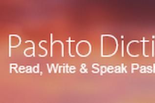 Flash in Pashto