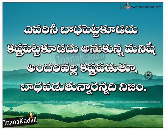 Here is inspirational quotes in telugu,swami vivekananda inspirational quotes in telugu,inspirational quotes in telugu pdf,swami vivekananda inspirational quotes in telugu pdf,inspirational quotes in telugu with images,inspirational quotes in telugu for facebook,inspirational quotes in telugu download,motivational quotes in telugu,inspirational quotes in english,Best Inspirational quotes in telugu, Inspiring lines in telugu, Nice inspiring telugu quotes with beautiful lines, Heart touching good morning quotes in telugu, Daily inspiring quotes in telugu, Latest telugu life quotes, Online trending life quotes in telugu, Beautiful telugu life quotes with hd wallpapers, Inspiring telugu quotes, telugu motivational quotes, Best inspirational quotes in telugu, Telugu life quotes with hd wallpapers, Inspiring telugu quotes.