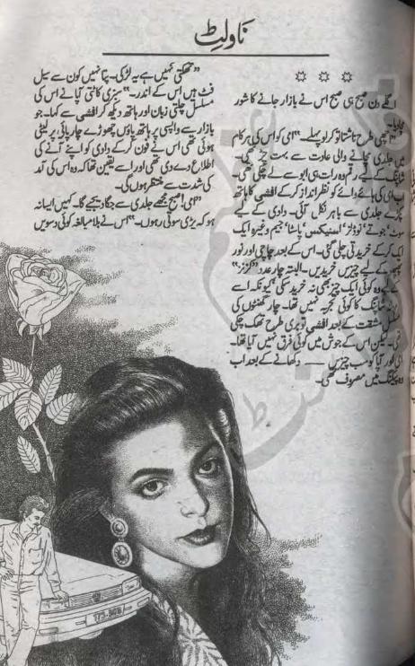 age difference urdu novels