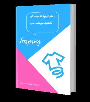 استراتيجية الاستهداف الذكي  teespring