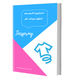 الربح من تصميم التيشرتات - موقع teespring