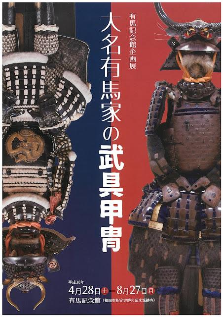 http://www.arimakinenkan.or.jp/information/detail/64