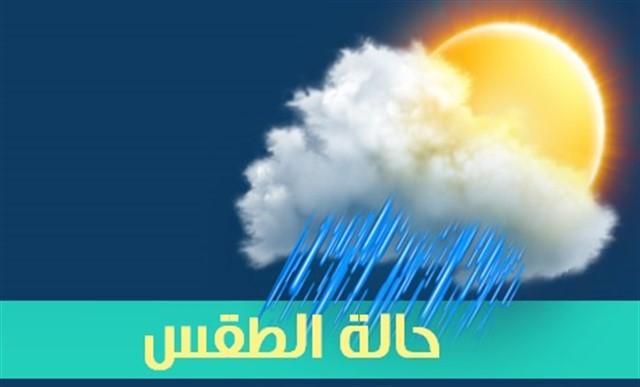 """اخبار الطقس غداً السبت 26-5-2018 نشرة حالة الجو """"هيئة الارصاد الجوية"""" تحذر من طقس السبت وتوقعات درجات الحرارة غدا 26 مايو"""
