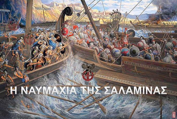Η ΝΑΥΜΑΧΙΑ ΤΗΣ ΣΑΛΑΜΙΝΑΣ 480 π.Χ.
