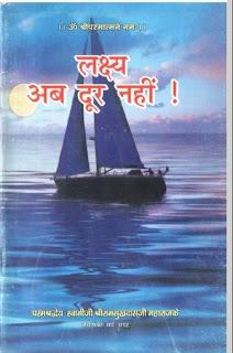 lakshya-ab-door-nhi