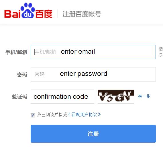 Current Matters: Baidu Yun (Baidu Cloud) Tutorial