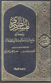 Kitab Tafsir al-Thabari PDF