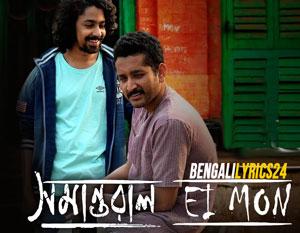 Samantaral (ei mon) Title, Arijit Singh