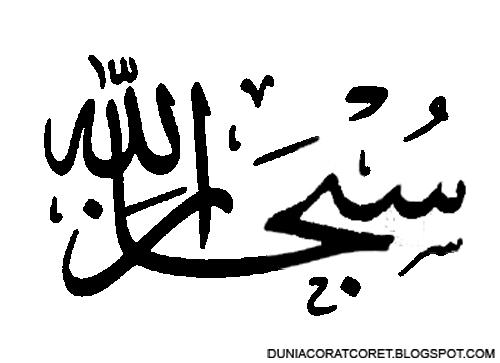 Islam Itu Indah Dan Rahmat Kumpulan Kaligrafi Subhanallah