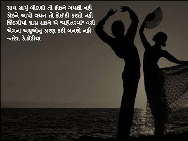 साव साचुं बोलशो तो कोइने गमशो नही Muktak By Naresh K. Dodia