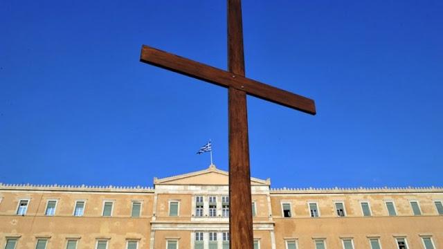 Διαχωρισμός Εκκλησίας και Κράτους: Διαβάστε και κρατήστε αυτό το άρθρο!!!