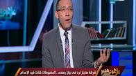 برنامج على هوى مصر حلقة الاربعاء 7-12-2016 مع خالد صلاح
