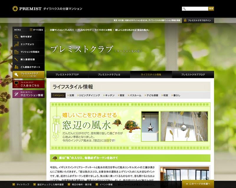 http://www.daiwahouse.co.jp/mansion/premistclub/lifestyle/120701_02.html