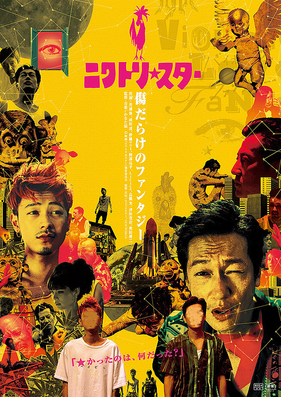 Sinopsis Smokin' on the Moon / Niwatori Suta (2017) - Film Jepang