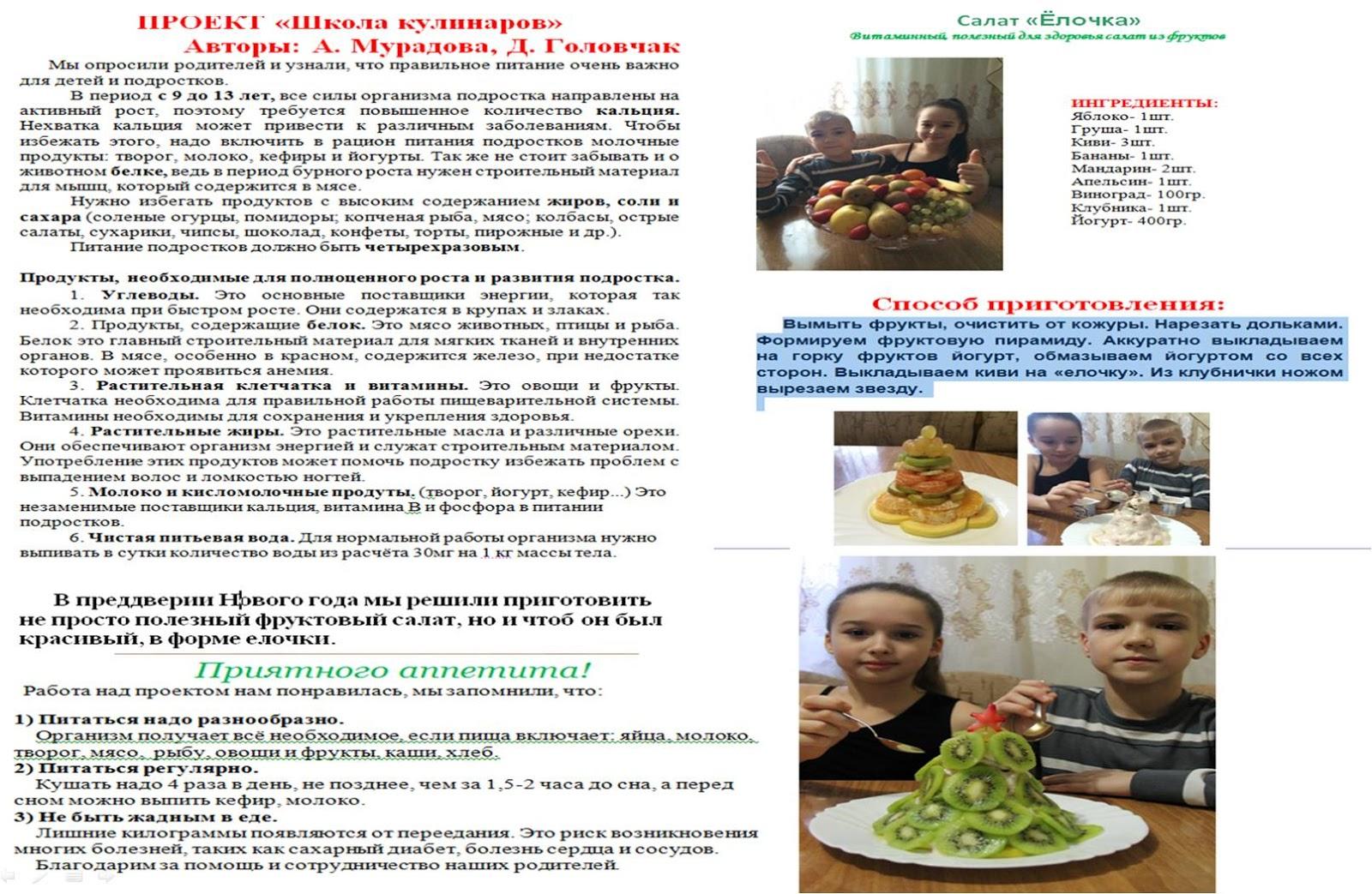 Окружающий мир проект школа кулинаров как сделать фото 920