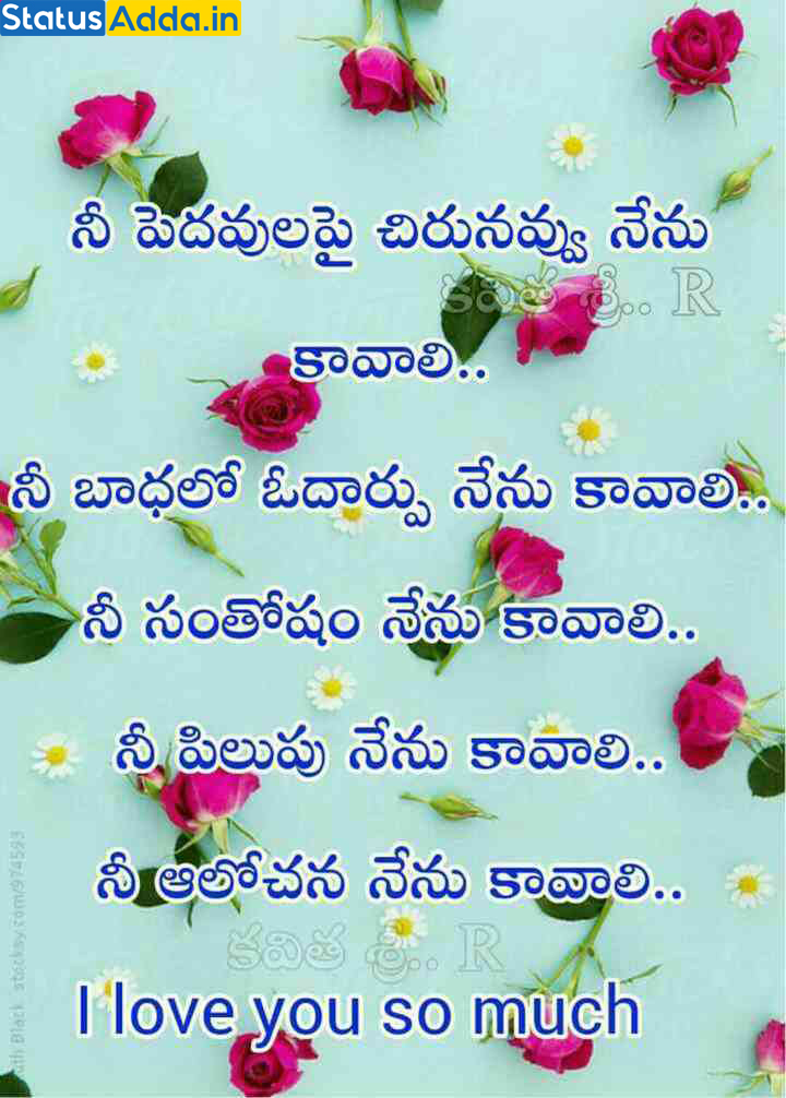 Fresh I Love You Quotes Images Telugu - love quote