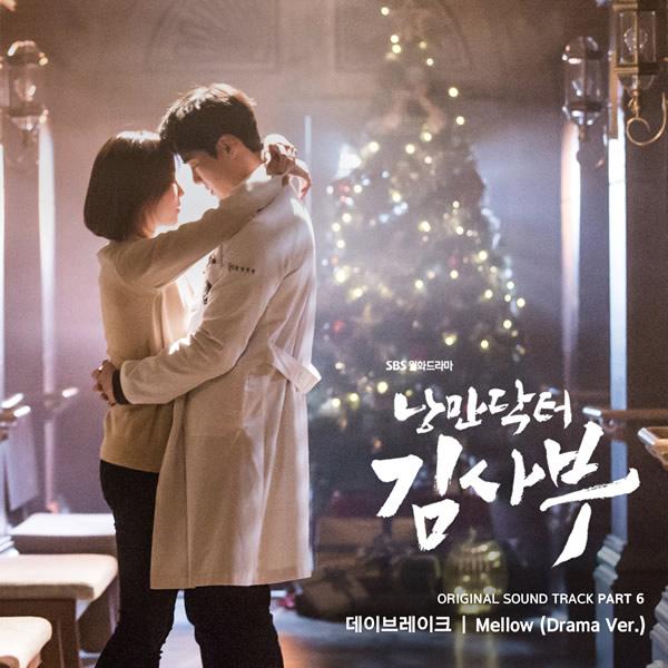 Download Ost. Romantic Doctor, Teacher Kim