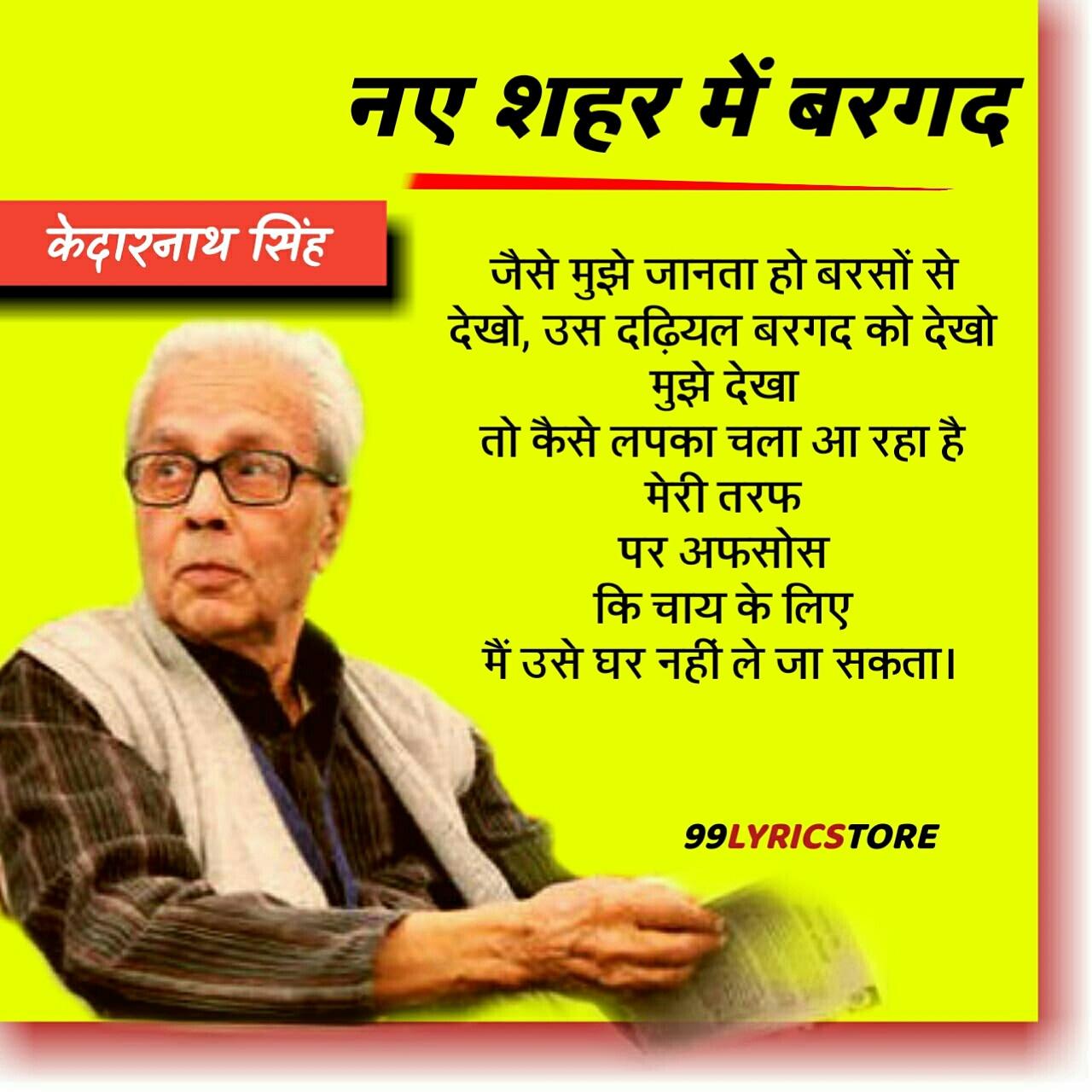'नए शहर में बरगद' कविता केदारनाथ सिंह जी द्वारा लिखी गई एक हिन्दी कविता है।