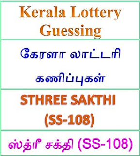 Kerala lottery guessing of STHREE SAKTHI SS-108, STHREE SAKTHI SS-108 lottery prediction, top winning numbers of STHREE SAKTHI SS-108, ABC winning numbers, ABC STHREE SAKTHI SS-108 29-05-2018 ABC winning numbers, Best four winning numbers, STHREE SAKTHI SS-108 six digit winning numbers, kerala lottery result STHREE SAKTHI SS-108, STHREE SAKTHI SS-108 lottery result today, STHREE SAKTHI lottery SS-108, www.keralalotteries.info SS-108, live- STHREE SAKTHI -lottery-result-today, kerala-lottery-results, keralagovernment, today kerala lottery result STHREE SAKTHI, kerala lottery results today STHREE SAKTHI, STHREE SAKTHI lottery today, today lottery result STHREE SAKTHI , STHREE SAKTHI lottery result today, kerala lottery result live, kerala lottery bumper result, kerala lottery result yesterday, kerala lottery result today, kerala online lottery results, kerala lottery draw, kerala lottery results, kerala state lottery today, kerala lottare, STHREE SAKTHI lottery today result, STHREE SAKTHI lottery results today, kerala lottery result, lottery today, kerala lottery today lottery draw result, kerala lottery online purchase STHREE SAKTHI lottery, kerala lottery STHREE SAKTHI online buy, buy kerala lottery online STHREE SAKTHI official, result, kerala lottery gov.in, picture, image, images, pics, pictures kerala lottery, kl result, yesterday lottery results, lotteries results, keralalotteries, kerala lottery, keralalotteryresult, kerala lottery result, kerala lottery result live, kerala lottery today, kerala lottery result today, kerala lottery results today, today kerala lottery result STHREE SAKTHI lottery results, kerala lottery result today STHREE SAKTHI, STHREE SAKTHI lottery result, kerala lottery result STHREE SAKTHI today, kerala lottery STHREE SAKTHI today result, STHREE SAKTHI kerala lottery result, today STHREE SAKTHI lottery result,