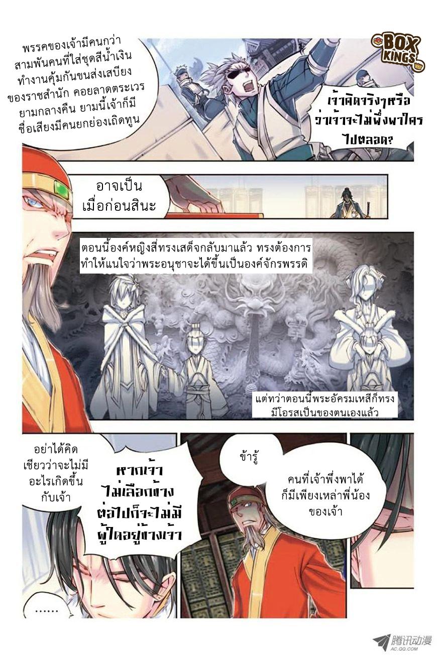 Jiang Ye ตอนที่ 11 หน้า 7