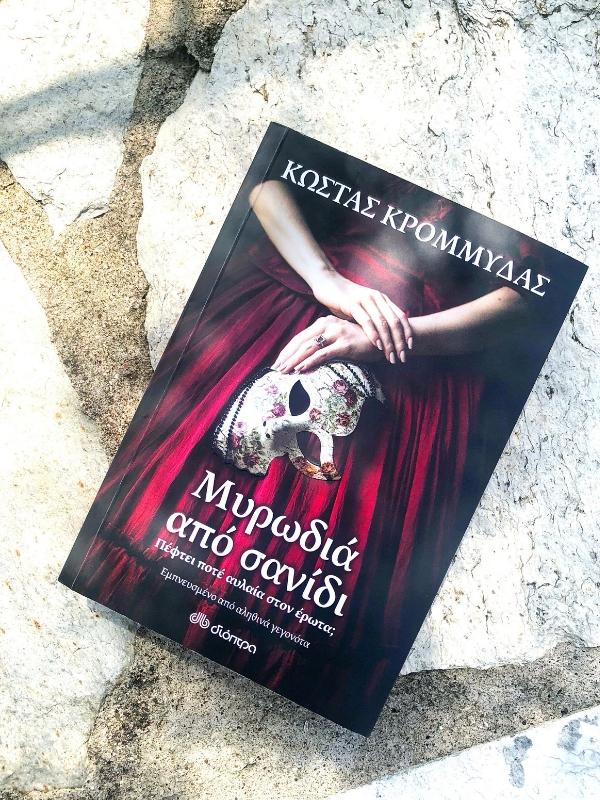 "Book Club: ""Μυρωδιά από σανίδι"" του Κώστα Κρομμύδα, ένα βιβλίο που αποτυπώνει με μοναδικό τρόπο μια συγκλονιστική ιστορία αγάπης εμπνευσμένη από αληθινά γεγονότα. | Ioanna's Notebook"