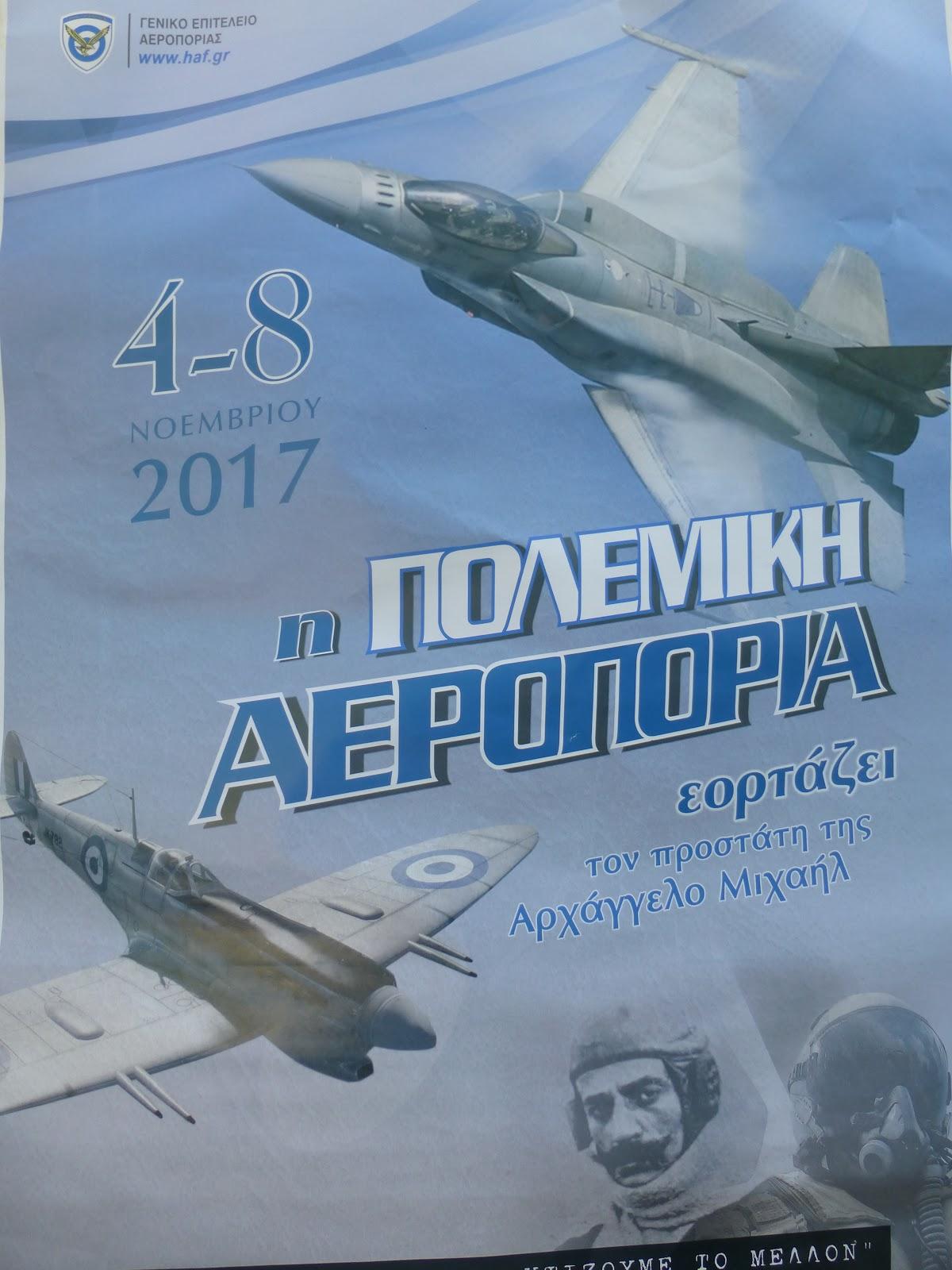 Σειρά εκδηλώσεων για τον εορτασμό του προστάτη της Πολεμικής Αεροπορίας Αρχάγγελο Μιχαήλ στη Λάρισα