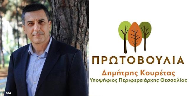 Τους υποψηφίους της «Πρωτοβουλίας» στην Π.Ε. Λάρισας ανακοίνωσε ο Δημήτρης Κουρέτας