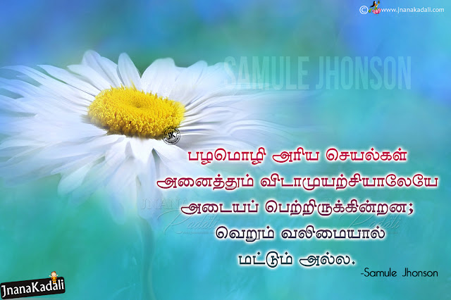 latest tamil motivational Quotes, best tamil success words, nice telugu motivational life quotes