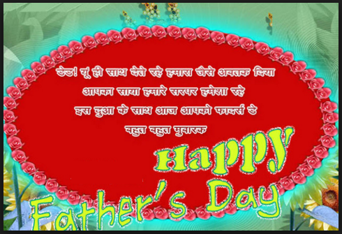 Fathers Day poems in Hindi from son daughter