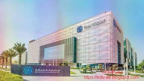 جامعة خليفة للعلوم والتكنولوجيا