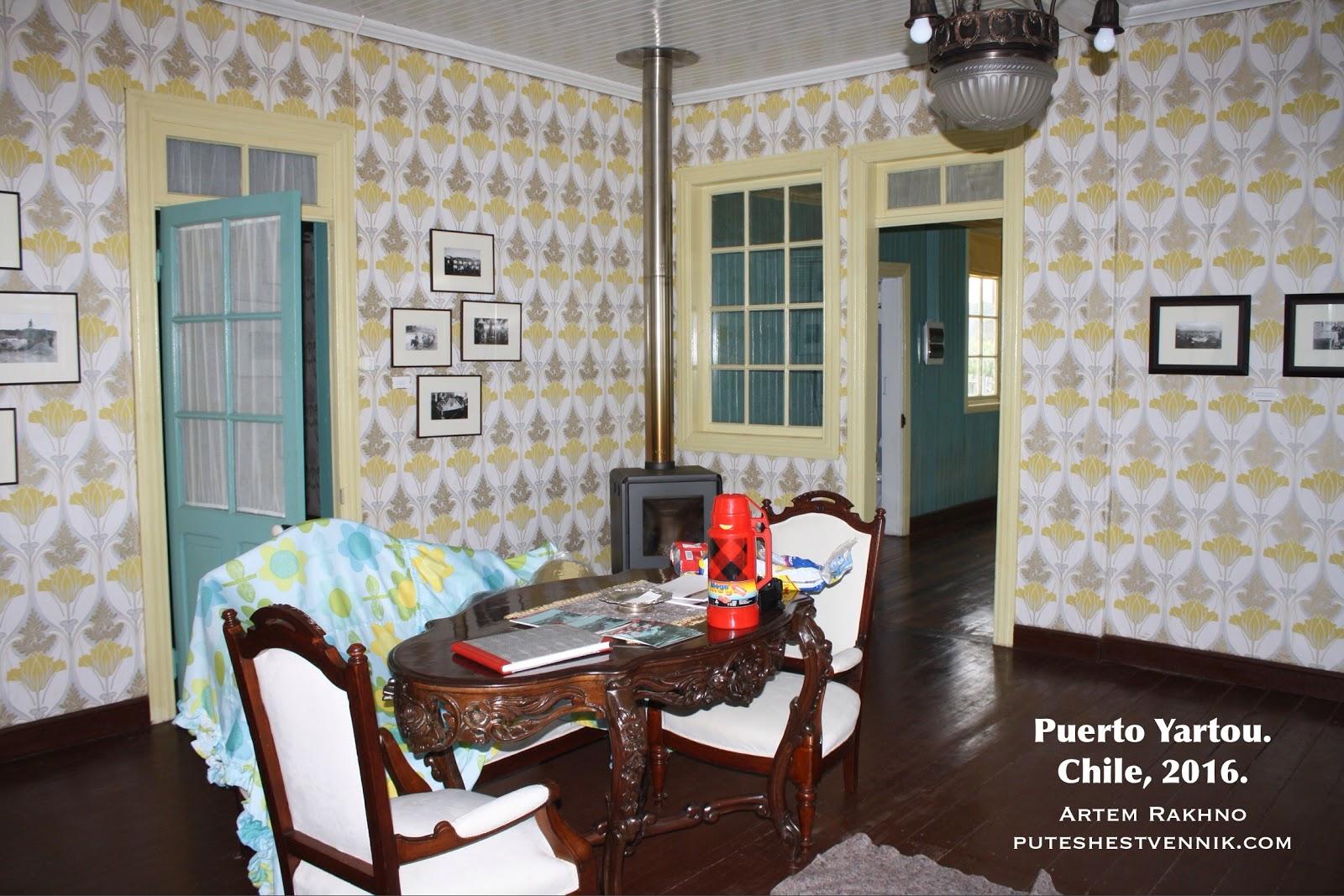 Большая комната в доме эстанции Пуэрто Яртоу