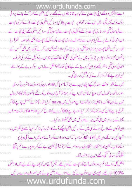 Urdu Inpage Sex Story