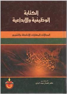 تحميل كتاب الكتابة الوظيفية والإبداعية - ماهر شعبان عبد الباري pdf