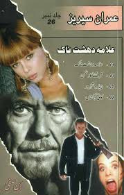 Allama Dehshat Naak PDF Novel (Imran Series) Free Download