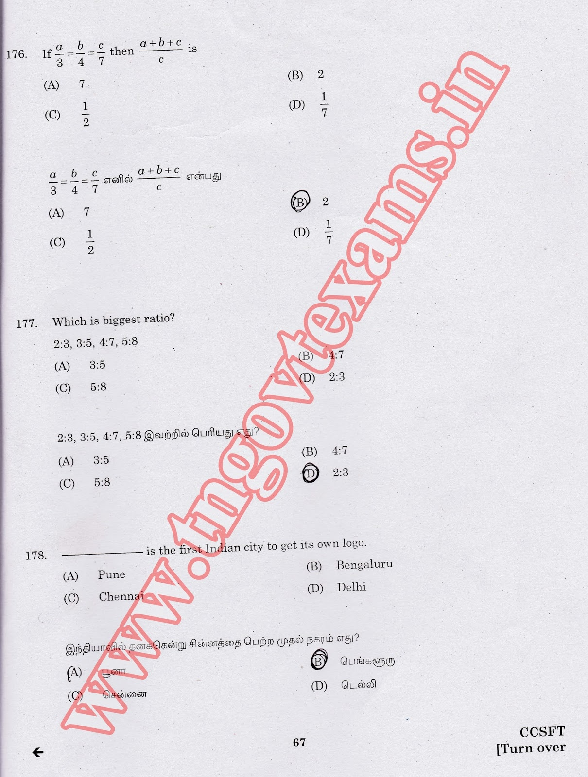 TNPSC GROUP 4  EXAM 2018 ANSWER KEYS