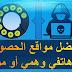 أفضل 10 مواقع أجنبية وعربية للحصول على أرقام هاتفية وهمية أومؤقتة إستقبال الرسائل والمكالمات