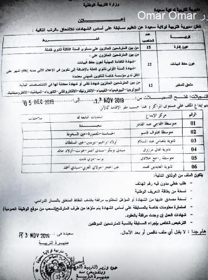 توظيف مديرية التربية ولاية سعيدة 2019