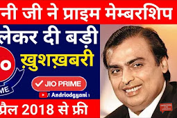 Kya hoga 31 March 2018 ke Baad ? Jio prime news latest ,sab kuch free milega