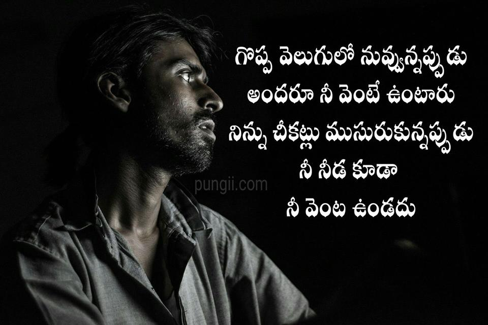 Wonderful Telugu Quotes On Life Failure Pungii