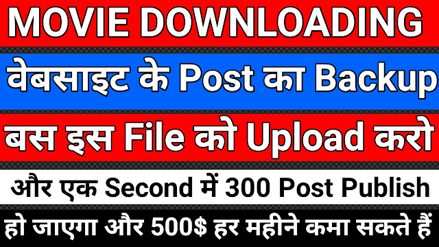 blog ke post ka backup data ko apne blog me kaise upload kare full guide hindi me 2018