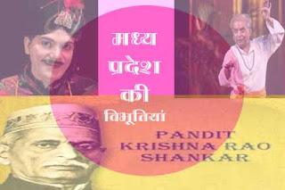Famous Personality of Madhya Pradesh