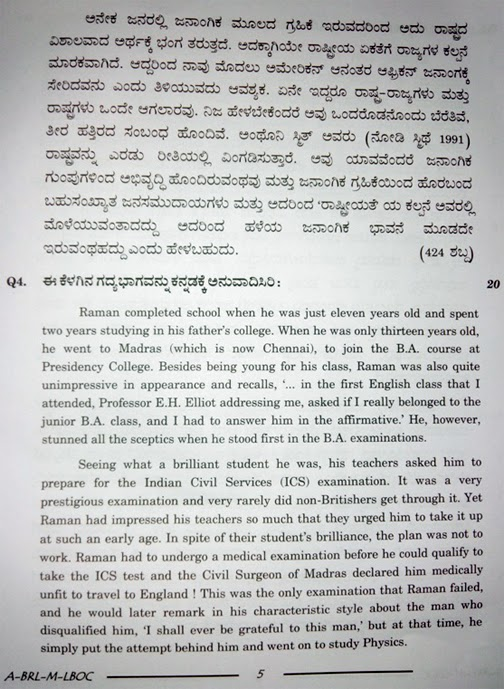 essay on sports in kannada