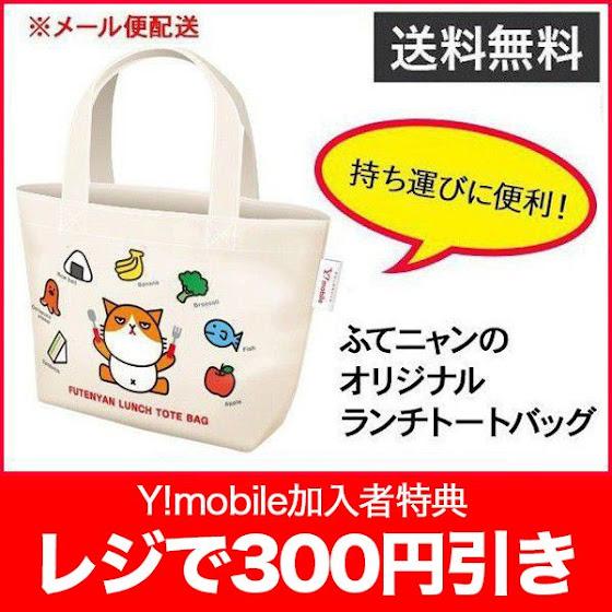 ふてニャンランチトートバッグ(Y!mobile Selection )