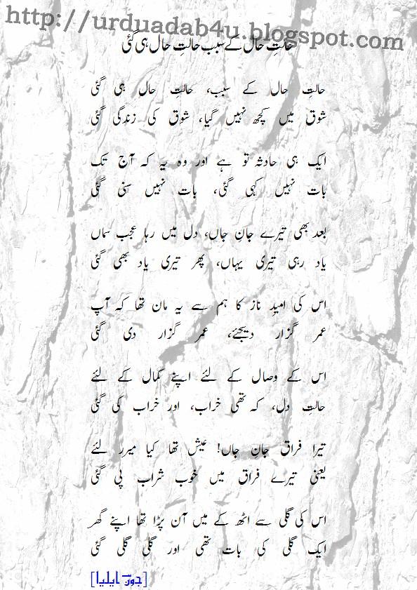 URDU ADAB: Halat-e-Hal Ke Sabab Halat-e-Haal Hi Gayi; an